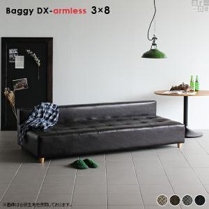 ローソファー 3人掛け 日本製 ベンチ ソファ 北欧 アームレスソファ 待合ソファー sofa Baggy DX-armless 3×8 ファブリック arne-sofa