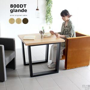 ダイニングテーブル 正方形 食卓テーブル 一人暮らし カフェ テーブル パソコン glande 800DT 日本製|arne-sofa