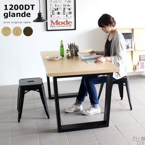ダイニングテーブル 木製 無垢 パソコンデスク 120cm 北欧 ウォールナット 食卓 テーブル デスク おしゃれ glande 1200DT 日本製|arne-sofa