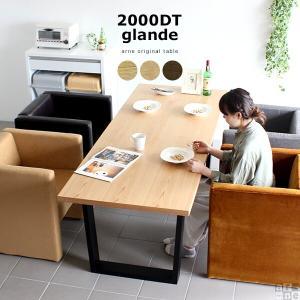 オフィスデスク ダイニングテーブル 大型 大きい 食卓 テーブル 北欧 おしゃれ デスク パソコンデスク 木製 glande 2000DT 日本製|arne-sofa