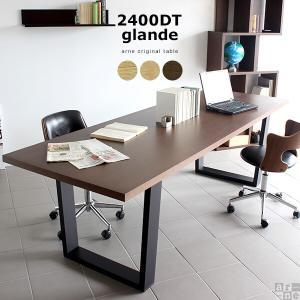 オフィスデスク ダイニングテーブル 大型 大きい 食卓 テーブル 北欧 おしゃれ デスク パソコンデスク 木製 glande 2400DT 日本製|arne-sofa