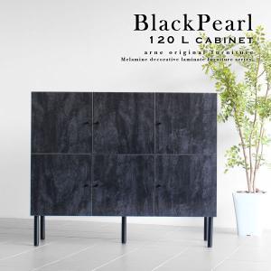 キャビネット デスク オフィス 本棚 扉付き 収納 おしゃれ ミッドセンチュリー 家具 black pearl 120L cabi|arne-sofa
