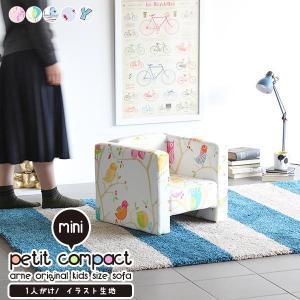 キッズソファ 一人掛けソファー おしゃれ イラスト ミニソファ 可愛い 子供用ソファー  mini プチコン 1P arne-sofa