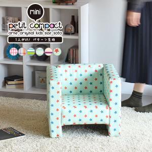 キッズソファ 1人 ミニソファ かわいい 子供用ソファー キッズ用 ソファー ローソファー mini プチコン 1P パターン生地 arne-sofa