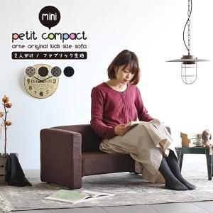ソファ 子供 キッズソファ ソファー 椅子 こども 子供用ソファー 二人 おしゃれ 日本製 幅90cm mini プチコン 2P ファブリック arne-sofa