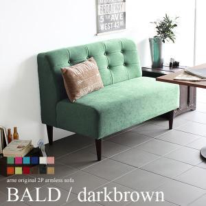 二人掛けソファー コンパクト 北欧 肘なし ソファ 2人掛け おしゃれ アームレスソファ ダイニングソファ BALD 2P ダークブラウン脚 日本製 arne-sofa