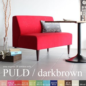 ソファ 二人掛け コンパクト 2人掛けソファ オレンジ レッド 肘掛けなし ダイニングソファ おしゃれ アームレス PULD 2P ダークブラウン脚 日本製 arne-sofa