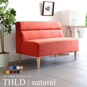アームレスソファ 二人がけ ソファ 2人掛け 肘掛けなし ダイニングソファ 2人 おしゃれ コンパクト THLD 2P ナチュラル脚 日本製 arne-sofa