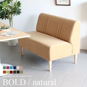 ソファ 二人掛け コンパクト 2人掛けソファ オレンジ レッド 肘掛けなし ダイニングソファ おしゃれ アームレス BOLD 2P ナチュラル脚 日本製 arne-sofa