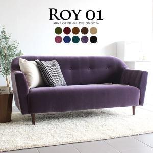 リビングソファー 北欧風 3人掛け ソファ 三人掛けソファー 日本製 Roy01 3P モケット ベロア|arne-sofa