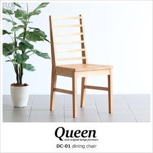 ダイニングチェア 食卓チェア 木製 椅子 カントリー おしゃれ 北欧 ナチュラル家具 Queen DC-01|arne-sofa