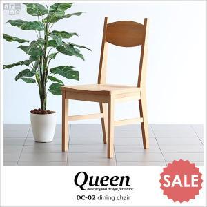 ダイニングチェア 食卓チェア 木製 椅子 カントリー おしゃれ 北欧 ナチュラル家具 Queen DC-02|arne-sofa