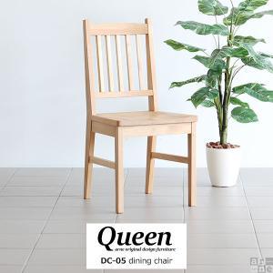 ダイニングチェア おしゃれ 食卓 椅子 食卓チェア 木製 ナチュラル カントリー 家具 Queen DC-05|arne-sofa