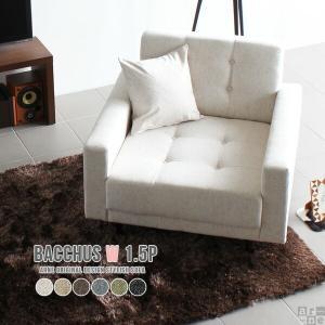 ソファ 1人掛け ローソファ 一人掛けソファ 北欧 座面広い ゆったり ソファー 布張り 1.5人掛け Bacchus W 1.5P NS-7|arne-sofa