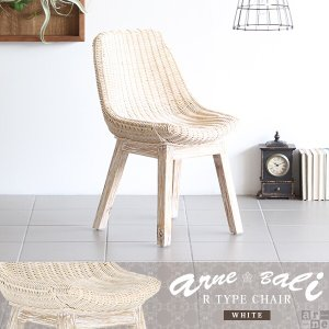 チェア 椅子 チェアー ダイニングチェア ダイニングチェアー 食卓椅子 ダイニング 腰掛け デスクチェア arneBALI Rチェア ホワイト|arne-sofa