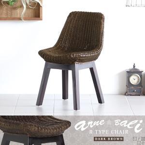 チェア 椅子 チェアー ダイニングチェア ダイニングチェアー 食卓椅子 ダイニング 腰掛け デスクチェア arneBALI Rチェア ダークブラウン|arne-sofa