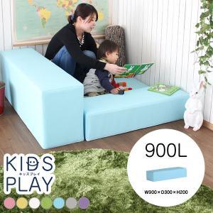 プレイマット ウレタン キッズ 子供 キッズコーナー キッズマット キッズサークル 商業施設 病院 単品 kids play 900L|arne-sofa