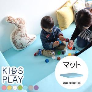 プレイマット ウレタン キッズ 子供 キッズコーナー キッズマット キッズサークル 商業施設 病院 単品 kids play マット|arne-sofa