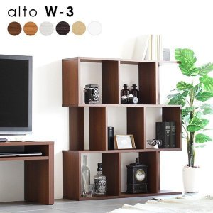 オープンラック 木製 リビング ディスプレイラック おしゃれ 3段 本棚 完成品 北欧 薄型 ラック arne alto W-3|arne-sofa