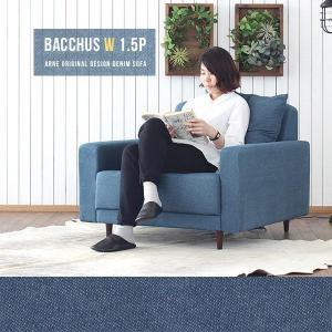 ソファー 布張り デニムソファ 一人 1人掛けソファー 1人掛け ローソファ 一人掛け椅子 ゆったり Bacchus W 1.5P デニム|arne-sofa