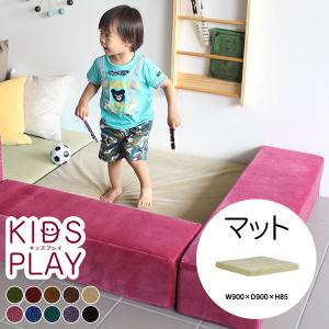 プレイマット おしゃれ ウレタン キッズ キッズサークル マット キッズコーナー ブロック 単品 kids play マット モケット|arne-sofa