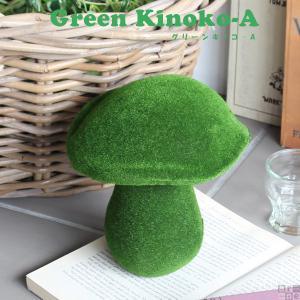 置物 Green きのこ キノコ オーナメント オブジェ 置き物 かわいい おしゃれ 北欧 ナチュラ...