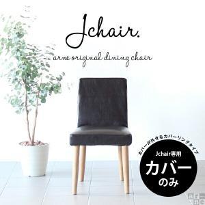 椅子カバー おしゃれ 背もたれ 北欧 一人椅子 ダイニングチェア 木製  Jチェア1P専用カバーのみ 合皮|arne-sofa