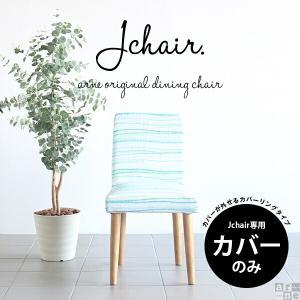 椅子カバー おしゃれ 柄 ダイニングチェア 木製 ダイニング 食卓椅子 チェアー Jチェア1P専用カバーのみ パターン|arne-sofa