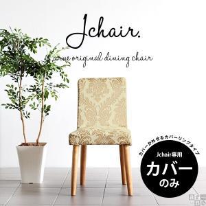 椅子カバー おしゃれ 柄 ダイニングチェア 木製 ダイニング 食卓椅子 チェアー Jチェア1P専用カバーのみ ダマスクA|arne-sofa