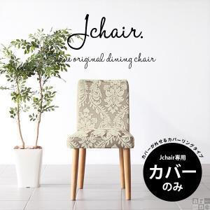 椅子カバー おしゃれ 柄 ダイニングチェア 木製 ダイニング 食卓椅子 チェアー Jチェア1P専用カバーのみ ダマスクB|arne-sofa
