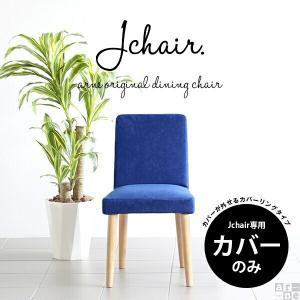 椅子カバー おしゃれ 背もたれ 北欧 一人椅子 ダイニングチェア 木製  Jチェア1P専用カバーのみ ソフィア|arne-sofa