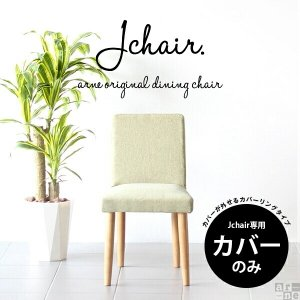 椅子カバー おしゃれ 背もたれ 北欧 一人椅子 ダイニングチェア 木製  Jチェア1P専用カバーのみ NS-7|arne-sofa