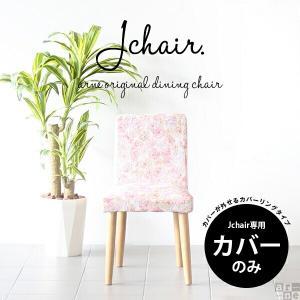 椅子カバー おしゃれ 柄 ダイニングチェア 木製 ダイニング 食卓椅子 チェアー Jチェア1P専用カバーのみ ピオニー|arne-sofa