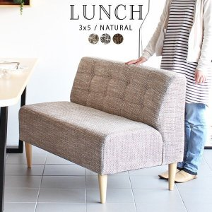 2人掛けソファー コンパクト 北欧 Lunch 3×5 肘なし ナチュラル脚 ウィーブ arne-sofa