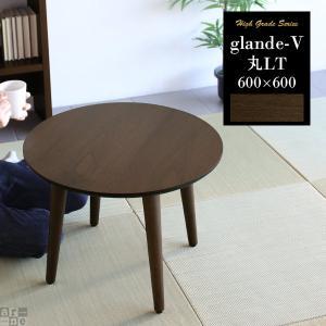 ダイニングテーブル 丸型 テーブルのみ 約60cm テーブル 丸 おしゃれ 木製 カフェ glande-V 600×600 丸LT|arne-sofa