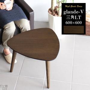 ローテーブル 木製 北欧 テーブルのみ おしゃれ ロー センターテーブル カフェ glande-V 600×600 三角 LT|arne-sofa