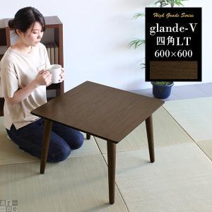 ローテーブル 木製 北欧 テーブルのみ おしゃれ センターテーブル 正方形 glande-V 600×600 四角 LT|arne-sofa