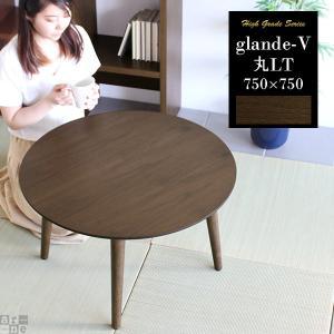 ダイニングテーブル 丸型 テーブルのみ テーブル 丸 おしゃれ 木製 カフェ glande-V 750×750 丸LT|arne-sofa