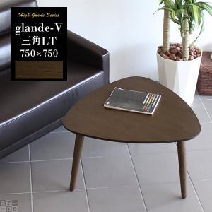 ローテーブル 木製 北欧 テーブルのみ おしゃれ ロー センターテーブル カフェ glande-V 750×750 三角 LT|arne-sofa