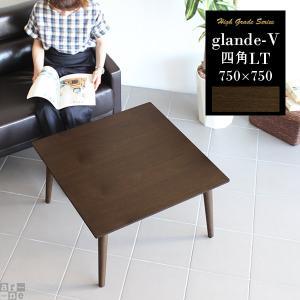 ローテーブル 木製 北欧 テーブルのみ おしゃれ センターテーブル 正方形 glande-V 750×750 四角 LT|arne-sofa