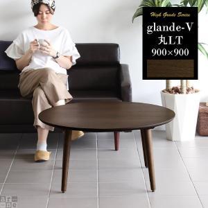 ダイニングテーブル 丸型 テーブルのみ テーブル 丸 おしゃれ 90 木製 カフェ glande-V 900×900 丸LT|arne-sofa