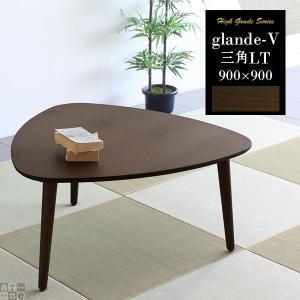 ローテーブル 木製 北欧 テーブルのみ おしゃれ ロー センターテーブル カフェ glande-V 900×900 三角 LT|arne-sofa