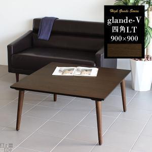 ローテーブル 木製 北欧 テーブルのみ おしゃれ センターテーブル 正方形 glande-V 900×900 四角 LT|arne-sofa