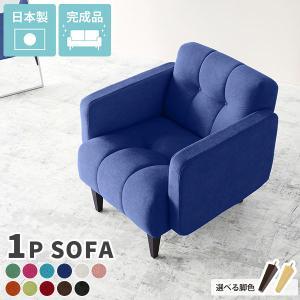 一人掛けソファー 1人掛けソファ 座り心地の良い1人ソファー Boule ソフィア|arne-sofa