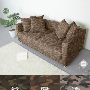 カバーリングソファ 3人 ソファー 3人掛け Carre 3P クッション付 5個 迷彩 arne-sofa
