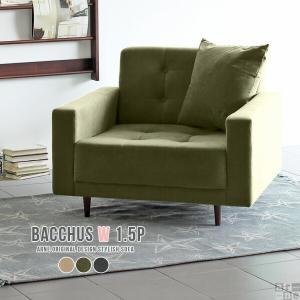 1人掛けソファー 日本製 肘付き 一人掛け ソファ Bacchus W 1.5P モダン|arne-sofa