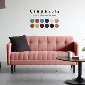 ソファ 3人掛け 三人掛けソファー リビング ダイニングソファ クレープ ソフィア|arne-sofa