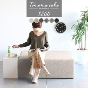 スツール 椅子 高さ40cm おしゃれ 北欧 腰掛け いす 日本製 tomamu Cube 1200 NS|arne-sofa