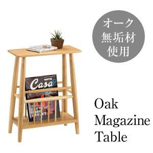 マガジンラック サイドテーブル 木製 リビング 雑誌 収納 ウッド ラック おしゃれ スリム 北欧 オーク|arne-sofa