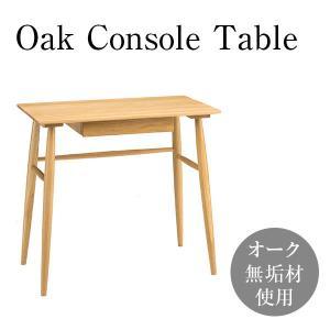 コンソールテーブル おしゃれ 木製 北欧風 机 デスク 北欧 学習机 木目 木材|arne-sofa